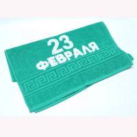 подарочное полотенце 23 февраля
